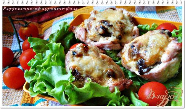 Рецепт Куриные корзиночки с грибами