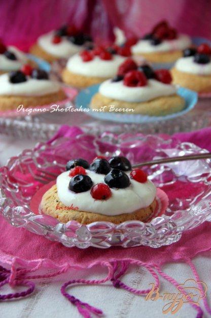 фото рецепта: Oregano - Shortcakes  с ягодами