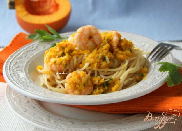 Рецепт Спагетти с соусом из тыквы и креветок
