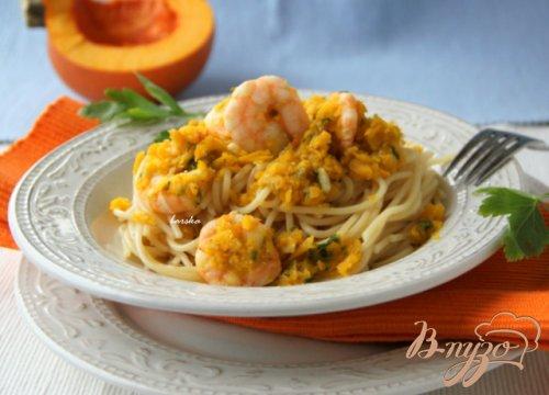 Спагетти с соусом из тыквы и креветок