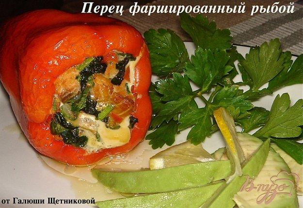 Рецепт Перец фаршированный рыбой