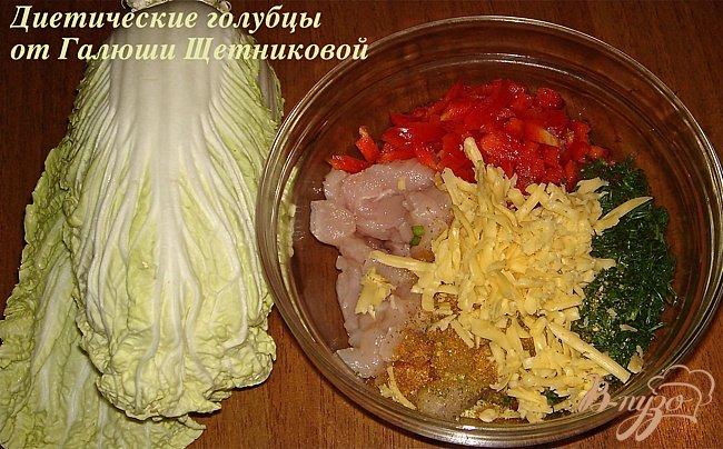 Фото приготовление рецепта: Диетические голубцы в пекинской капусте шаг №1