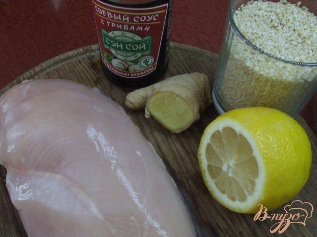 Фото приготовление рецепта: Куриное филе с кунжутом и имбирем шаг №1