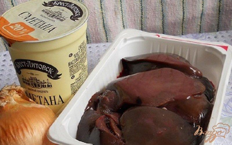 Фото приготовление рецепта: Печень индейки в сметане шаг №1