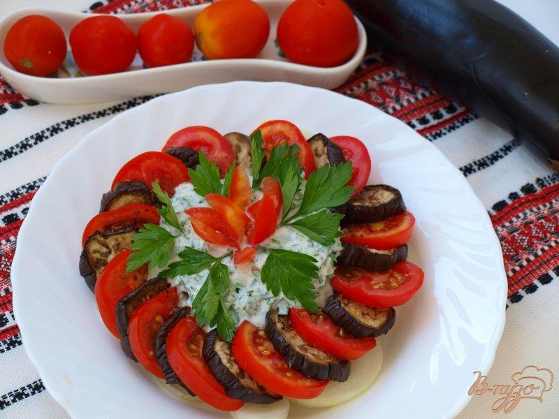 Фото приготовление рецепта: Закуска из баклажан и помидоров со сметанной заправкой шаг №5
