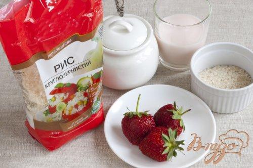 Рис с клубникой и йогуртом