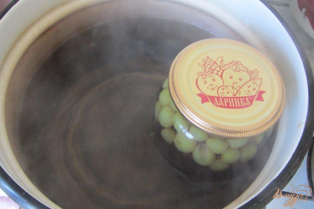 Фото приготовление рецепта: Консервированый виноградный компот шаг №4