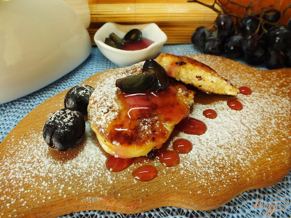 Фото приготовление рецепта: Сырники с виноградным соусом шаг №9