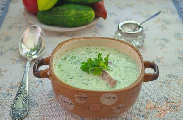 фото рецепта: Легкий суп с огуцом, языком и фасолью на кефире