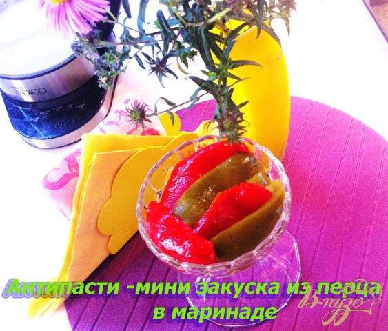 Рецепт Антипасти из болгаского перца
