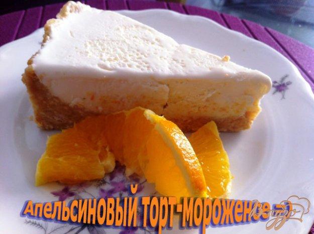 Рецепт Апельсиновый торт-мороженое