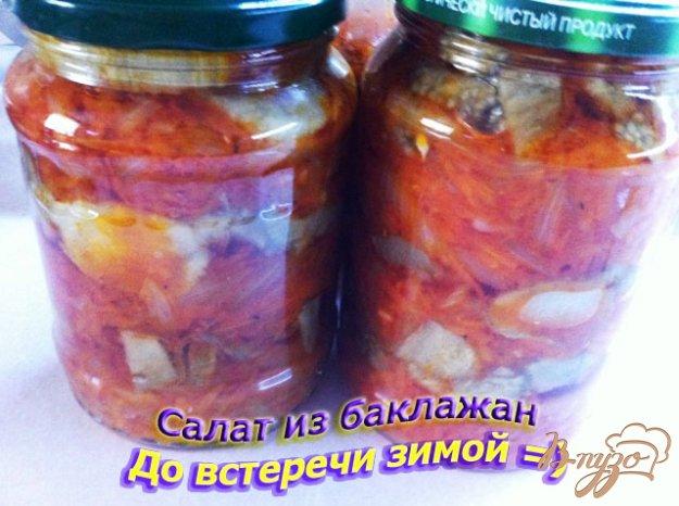 Рецепт Закуска из баклажан на зиму.