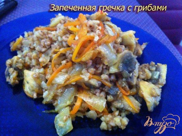 Гречка запечена з грибами в духовці. Як приготувати з фото