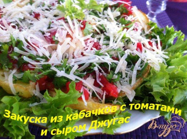 Рецепт Закуска из кабачков, помидоров и сыра Джугас