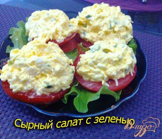 фото рецепта: Сырный салат с зеленью