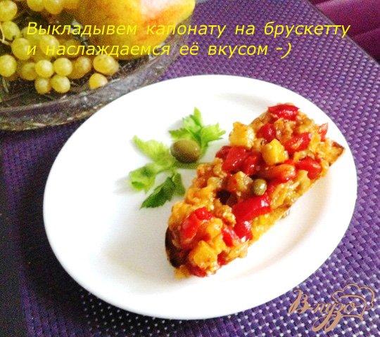 Рецепт Капоната (Caponata)