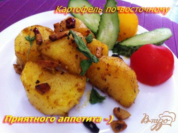 Рецепт Картофель по-восточному