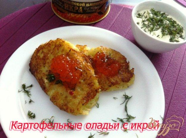 Рецепт Картофельные оладьи с икрой