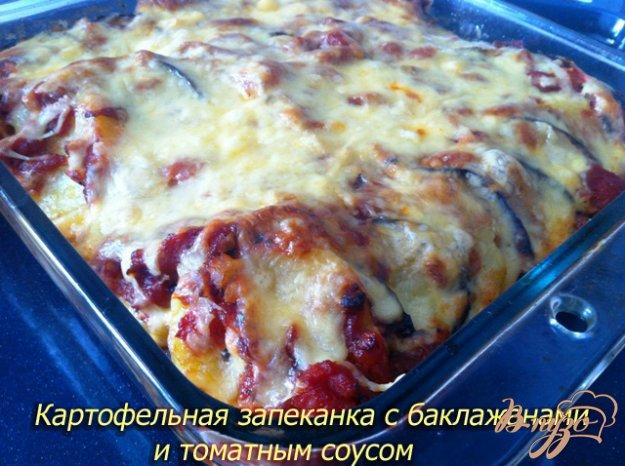 фото рецепта: Картофельная запеканка с баклажанами и томатным соусом