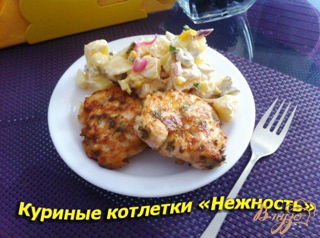"""Рецепт Котлеты куриные """"Нежность"""""""