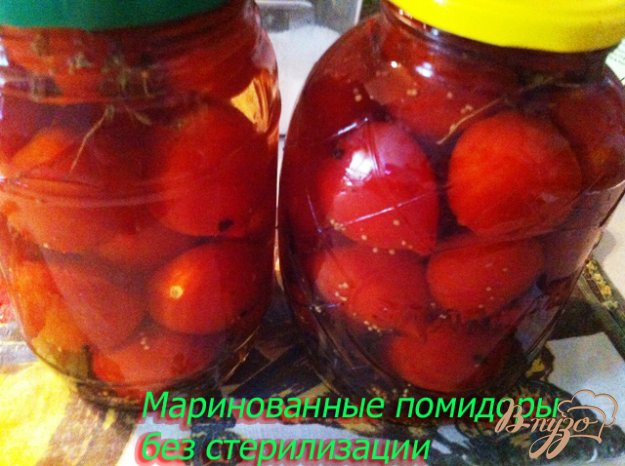 Рецепт Маринованные помидоры без стерилизации