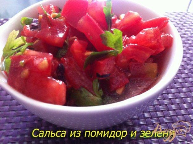 фото рецепта: Сальса из помидор и зелени
