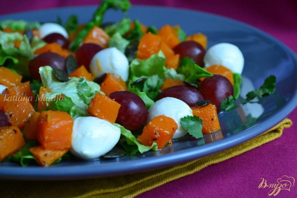 Фото приготовление рецепта: Салат с тыквой , моцареллой и виноградом шаг №5