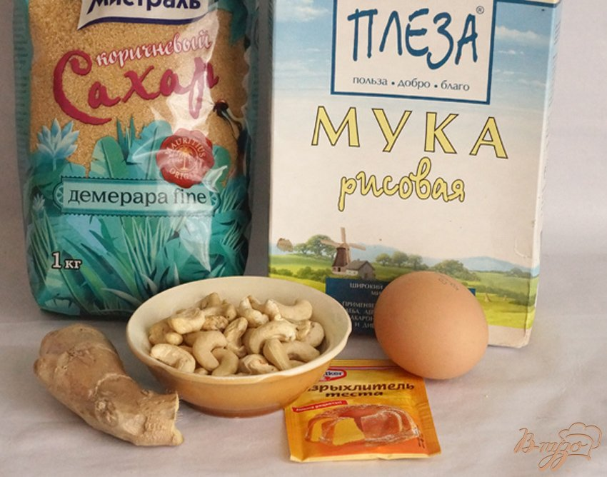 Фото приготовление рецепта: Печенье из рисовой муки с имбирем шаг №1