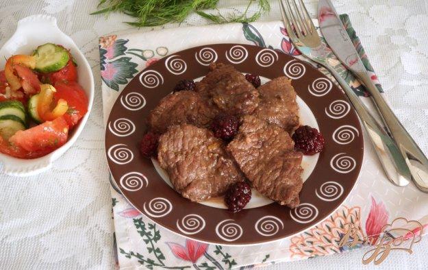 фото рецепта: Говядина в ежевичном соусе
