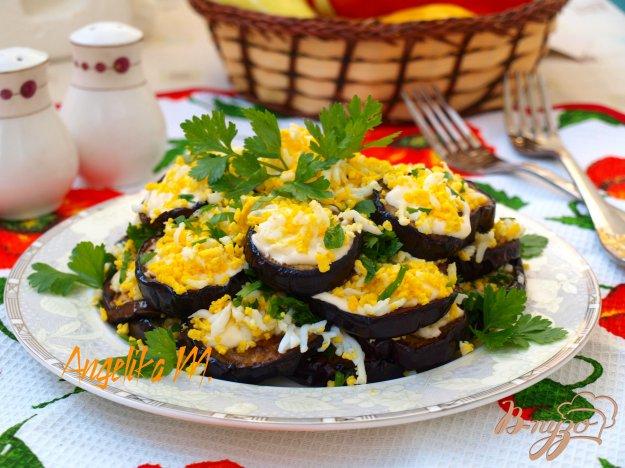 фото рецепта: Баклажаны с яйцом и майонезом
