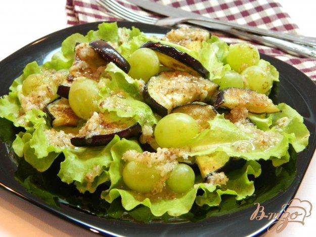 фото рецепта: Салат из баклажанов с виноградом и ореховой заправкой