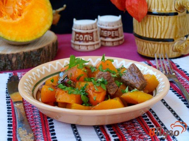 фото рецепта: Телятина запечённая в рукаве с тыквой и яблоком